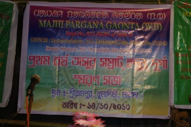 The Banner for Asur Utsav at Majhi Pargana Gaonta, Malda, West Bengal