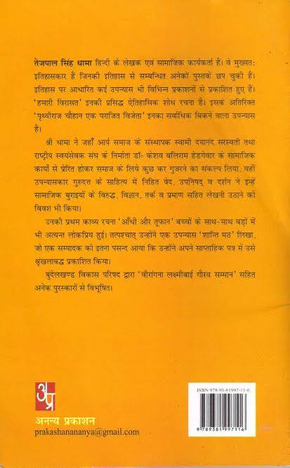Bio of Tejpal Dhama