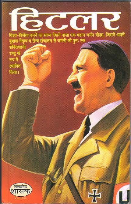 M P Kamal's biography of Hitler Front Cover