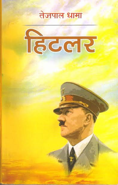 Tejpal Dhama's biography of Hitler