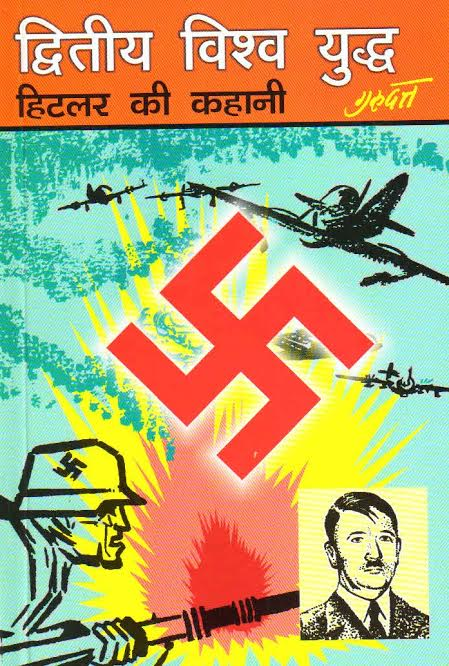 Gurudutt's biography of Hitler