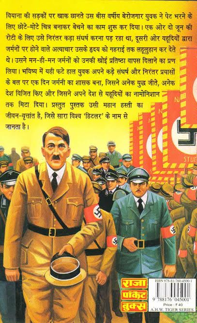 M P Kamal's biography of Hitler Back Cover