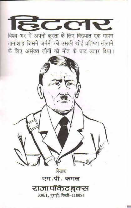 M P Kamal's biography of Hitler First Pager