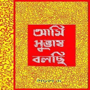 ami-subhash-bolchi