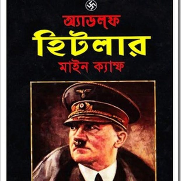 'Mein Kampf' in Bangla, 'Mein Kampf Onubaad'