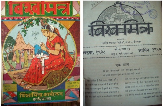 Cover and First Page of Vishvamitra (October 1938)