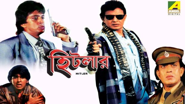 Bangla film, 'Hitler'