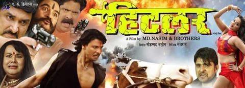 Bhojpuri film, 'Hitler'