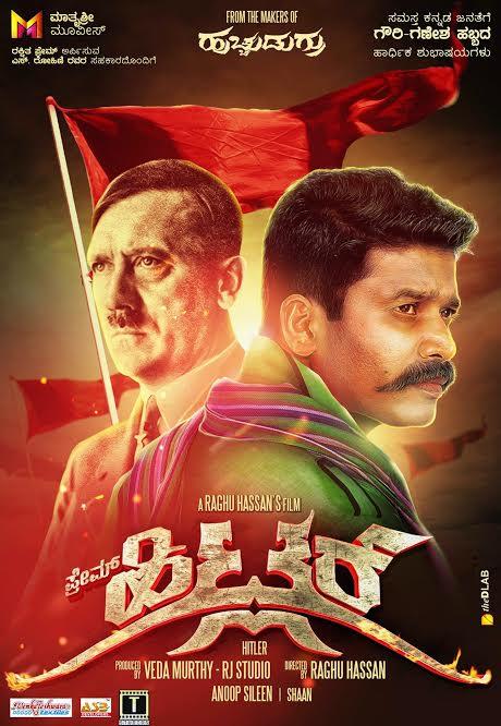 Kannada film, 'Hitler'