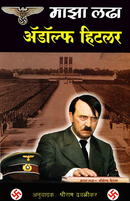 'Mein Kampf' in Marathi, 'Majha Ladha'