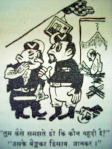 "Cartoon 8: Vishvamitra, October 1938. Caption: How do you know whether he is a Jew?""… ""On the basis of his bank balance."""