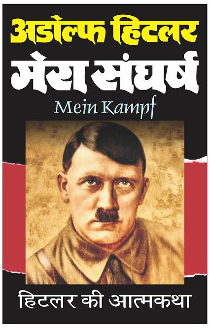 'Mein Kampf' in Hindi, 'Mera Sangharsh'