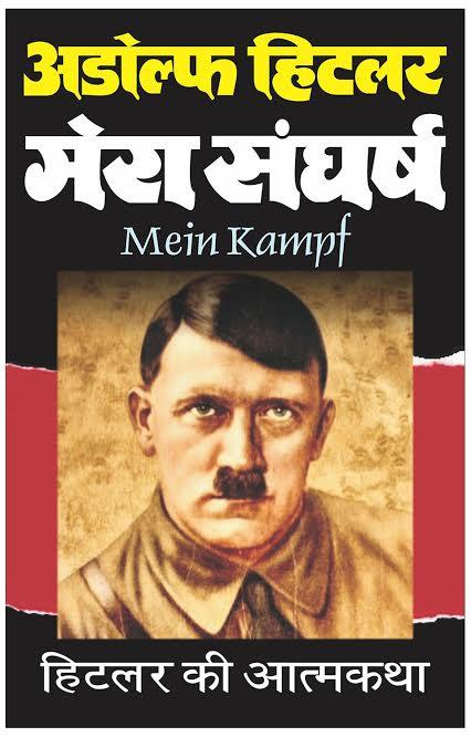 'Mein Kampf' in Hindi, 'Mera Sangharsh'