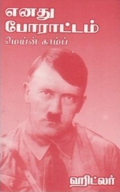 'Mein Kampf' in Tamil, 'Enathu Porattam'